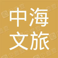 中海文旅(北京)文化产业发展有限公司