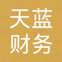 天津天蓝财务管理有限公司