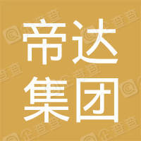 河北张家口帝达集团有限公司