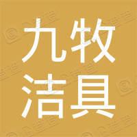 广东九牧洁具有限公司