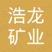 叙永县浩龙矿业有限责任公司
