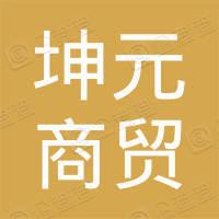 铜陵坤元商贸有限公司