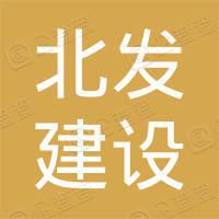 北京北发建设发展有限公司