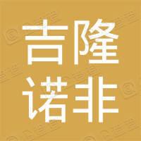 惠东县吉隆诺非仙妮美容院