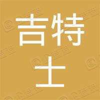 吉特士国际贸易(湖南)有限公司