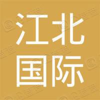 重庆江北国际机场有限公司