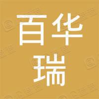 深圳百华瑞资产基金管理有限公司