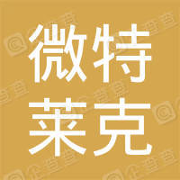 南京微特莱克网络科技有限公司