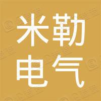广东米勒电气有限公司