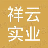 山东祥云实业集团有限公司