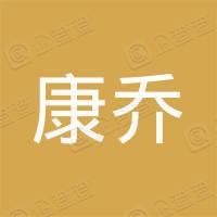 南京仙林康乔房地产开发有限公司