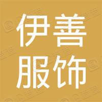 广州市伊善服饰有限公司
