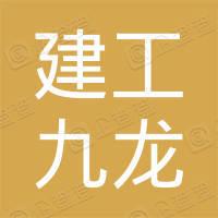 上海建工九龙房产有限公司