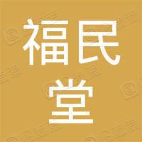 抚顺县福民堂药房