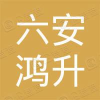 六安鸿升建筑设备租赁有限公司