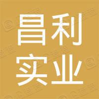 上海昌利实业有限公司