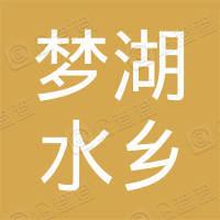 武汉梦湖水乡绿色科技发展有限公司