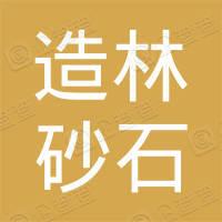 霍邱县造林砂石经营有限公司