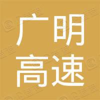 佛山广明高速公路有限公司