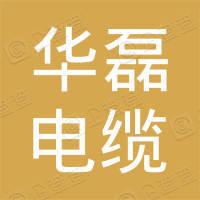 河南华磊电缆有限公司