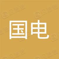 国电金太阳光伏(上海)有限公司