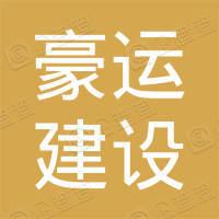 四川豪运建设集团有限公司