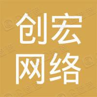 湛江市创宏网络服务有限公司