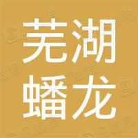 蕪湖蟠龍現代農業開發有限公司