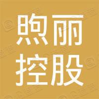 宁波煦丽控股有限公司