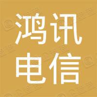 安徽省鸿讯电信设备有限责任公司青阳九华西路分公司