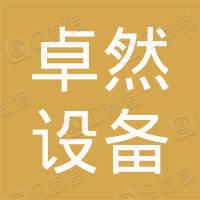 卓然(靖江)设备制造有限公司
