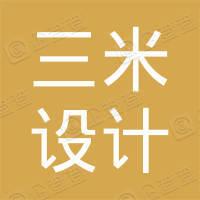 深圳市三米设计服务有限公司