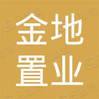 安徽省全椒县金地置业有限公司