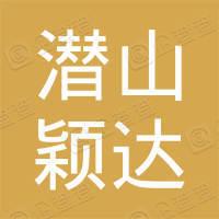潜山县颖达汽车销售有限公司太平保险服务部