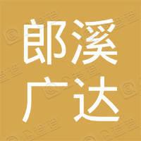 郎溪县广达电子元件厂新发分厂