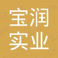 西安市宝润实业发展有限公司