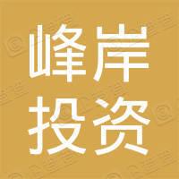 杭州峰岸投资管理有限公司