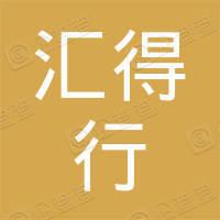 武汉汇得行精英物业服务有限公司