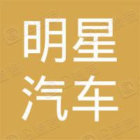 舒城县明星汽车租赁有限公司