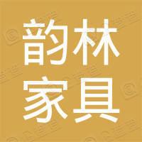 赣州市南康区韵林家具有限公司