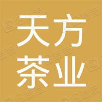 安徽天方茶业(集团)有限公司
