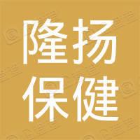 太和县隆扬保健品销售有限公司