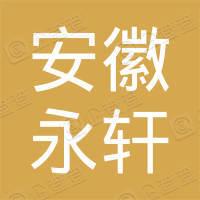 安徽永轩工程机械有限公司