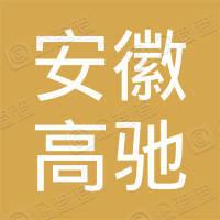 安徽高馳品牌管理有限公司