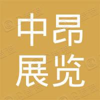 河南中昂展览展示有限公司