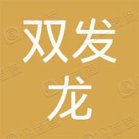 安徽雙發龍標牌科技有限公司