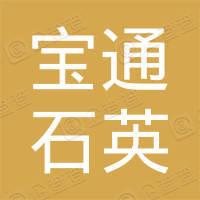 黑龙江宝通石英产品开发有限公司