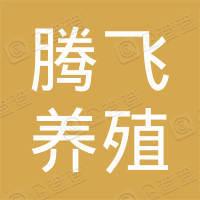 安阳县辛村镇腾飞养殖厂
