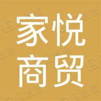 临泉县家悦商贸有限公司