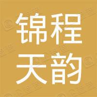 四川锦程天韵文化传播有限公司
